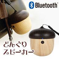 どんぐり型Bluetoothスピーカー