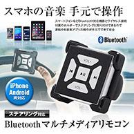 Bluetoothマルチメディアリモコン