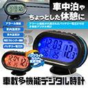 車載多機能デジタル時計