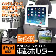 iPad対応車載ホルダー