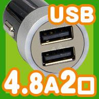 USBシガーアダプター