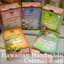 ココナッツソープ Island Soap & from the Candle Works all 5 types