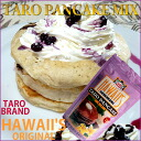 HAWAII's ORIGINAL タロイモパン cake MIX Hawaiian pancake mix