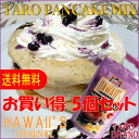 HAWAII's ORIGINAL タロイモパン cake MIX 5 pieces set Hawaiian pancake mix