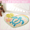 Hawaiian goods and floor mats / door mat ハートホヌ Matt 53 x 65 cm (natural/pink) Hawaiian gadgets /TC/Hawaii