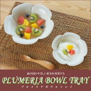 Plumeria Bowl tray «L» 18.5 cm