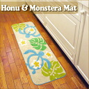 ホヌ & monstera mat (L) 45*120cm (natural / pink / mint)
