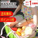 Hawaiian sundries /MAHALO basket / Mahalo basket/マハロバスケット & inner bag set MAHALO BASKET SET combination free (street 84) Hawaiian goods and eco bag / レジカゴ / cage /Hawaii