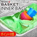 Inner bag MAHALO BASKET ( 7 colors )