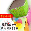 Hawaiian goods and Mahalo basket Mahalo palette (BASKET PARETTE) Hawaiian goods and Mahalo basketball /MAHALO basket / eco bag / レジカゴ / cage /Hawaii