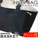 Inner bag denim MAHALO BASKET
