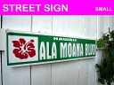 ALA MOANA BLVD small street sign-aluminum