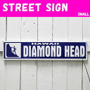 Diamond-Head (BLUE) small street sign made of aluminum