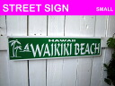 WAIKIKI BEACH small street sign-aluminum