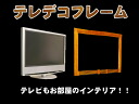 テレデコ frame dress up 52-inch for
