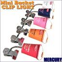 Clip Light MiniBucket minibucket clip light C217