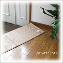 Knitted floor mat L (Beige) ( MS3-KM-BG )