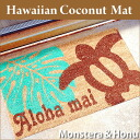 "Coconut mat ""Monstera honu' W670mm × H400mm×D15mm"