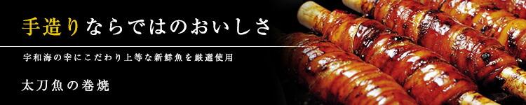 秀長水産の太刀魚の巻焼