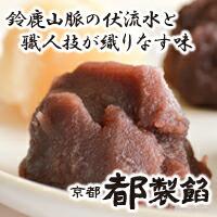 都製餡,あんこ,京菓子,おしるこ
