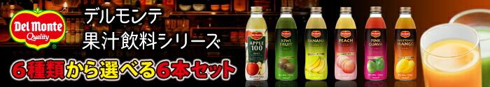 デルモンテ果汁選べるセット