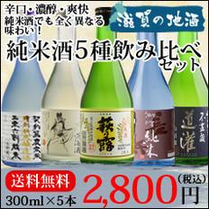 滋賀の地酒