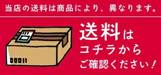 うまかもん屋の送料は商品により異なります。各商品のご確認はコチラから。