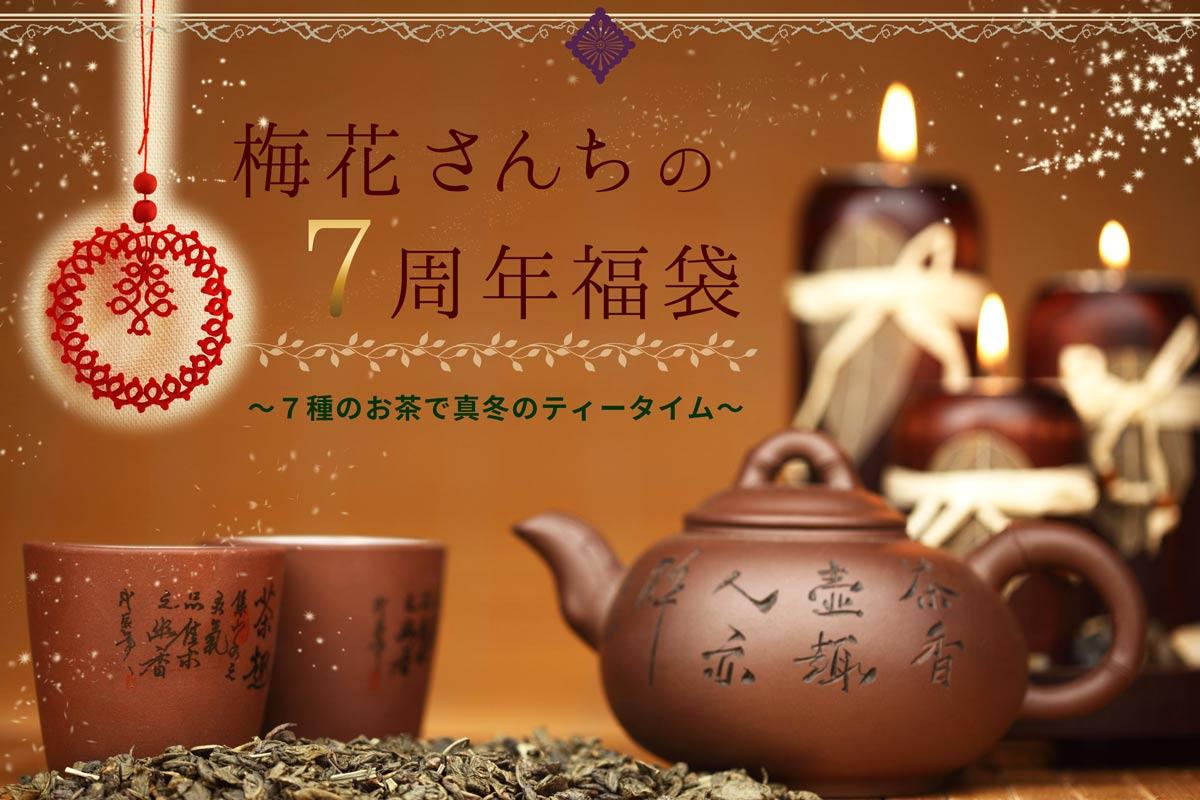 台湾茶と中国茶、7種のお茶にお菓子の入ったお得な福袋!