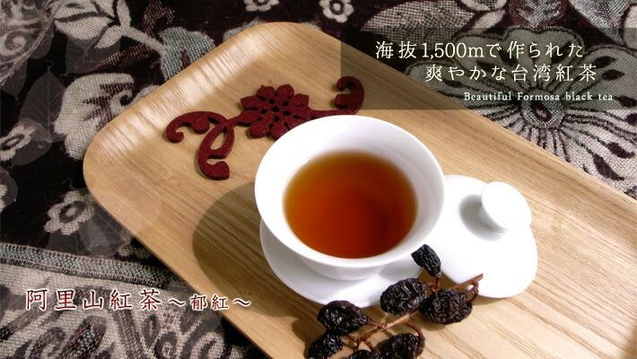 台湾の高山で作られたスペシャル紅茶