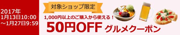 1,000円以上購入で使える50円オフクーポン