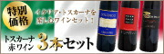 【特別価格】イタリア・トスカーナを楽しむワインセット!
