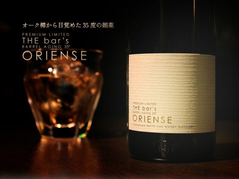 ORIENSE����THE��bar��s��PREMIUM��LIMITED��