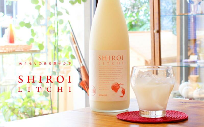 白いライチ kawaii SHIROI LITCHI