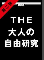 中野中 大人の自由研究 日本酒ドリル