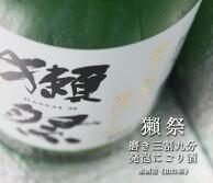 獺祭 純米大吟醸 磨き三割九分 発泡にごり酒