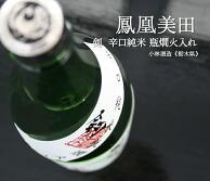 鳳凰美田 剱 辛口純米酒 瓶燗火入れ