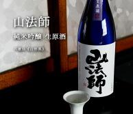 山法師 純米吟醸 生原酒