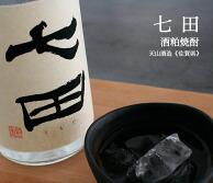七田 吟醸酒粕焼酎