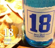 芋の18 〜エース〜
