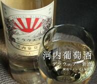 金徳葡萄酒 デラウェア