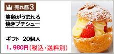 焼きプチシュークリーム
