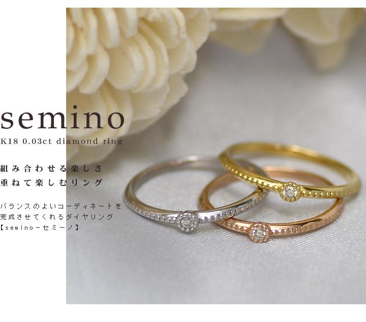 K18 ダイヤモンド リング 『semino』