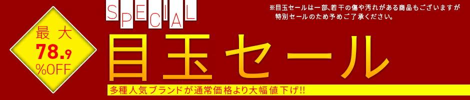UNDERWEAR スペシャル目玉セール