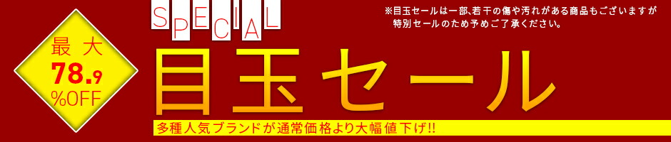 DIFFUSION スペシャル目玉セール