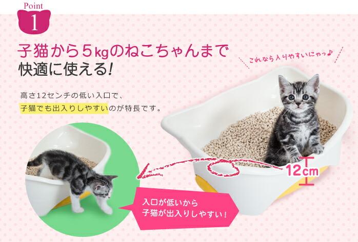 子猫から5kgのねこちゃんまで快適に使える!