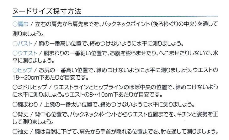 事務服カーシーカシマ 基準ヌード寸法表