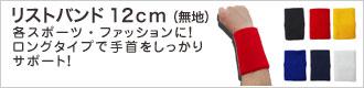 リストバンド 12cmタイプ(無地)