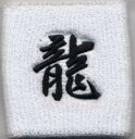 Entering embroidery wristband [dragon] white men / Lady's (unisex) man and woman combined use