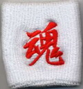 Entering embroidery wristband [soul] white men / Lady's (unisex) man and woman combined use