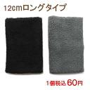 Outlet wristband 12 cm type (solid color) men's / women's (unisex) unisex